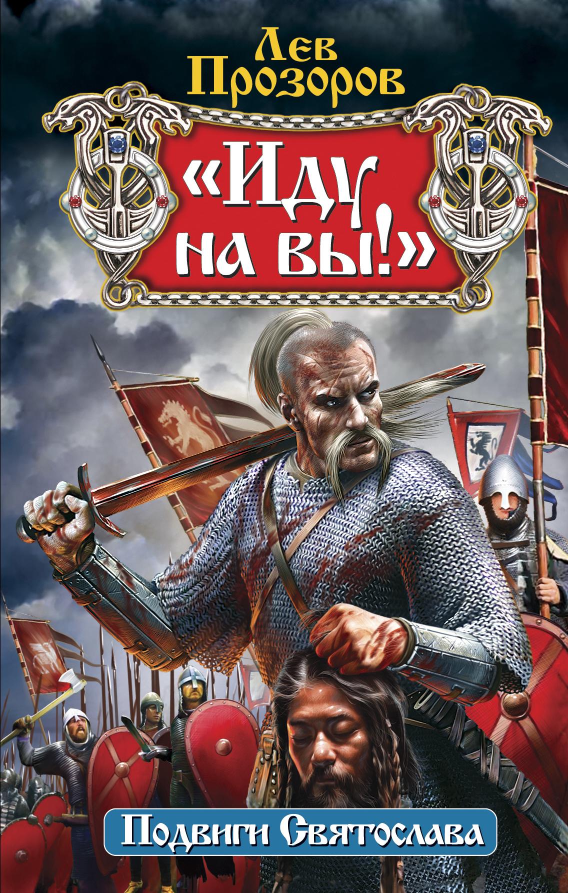 Святослав смотреть онлайн бесплатно в хорошем качестве 3 фотография