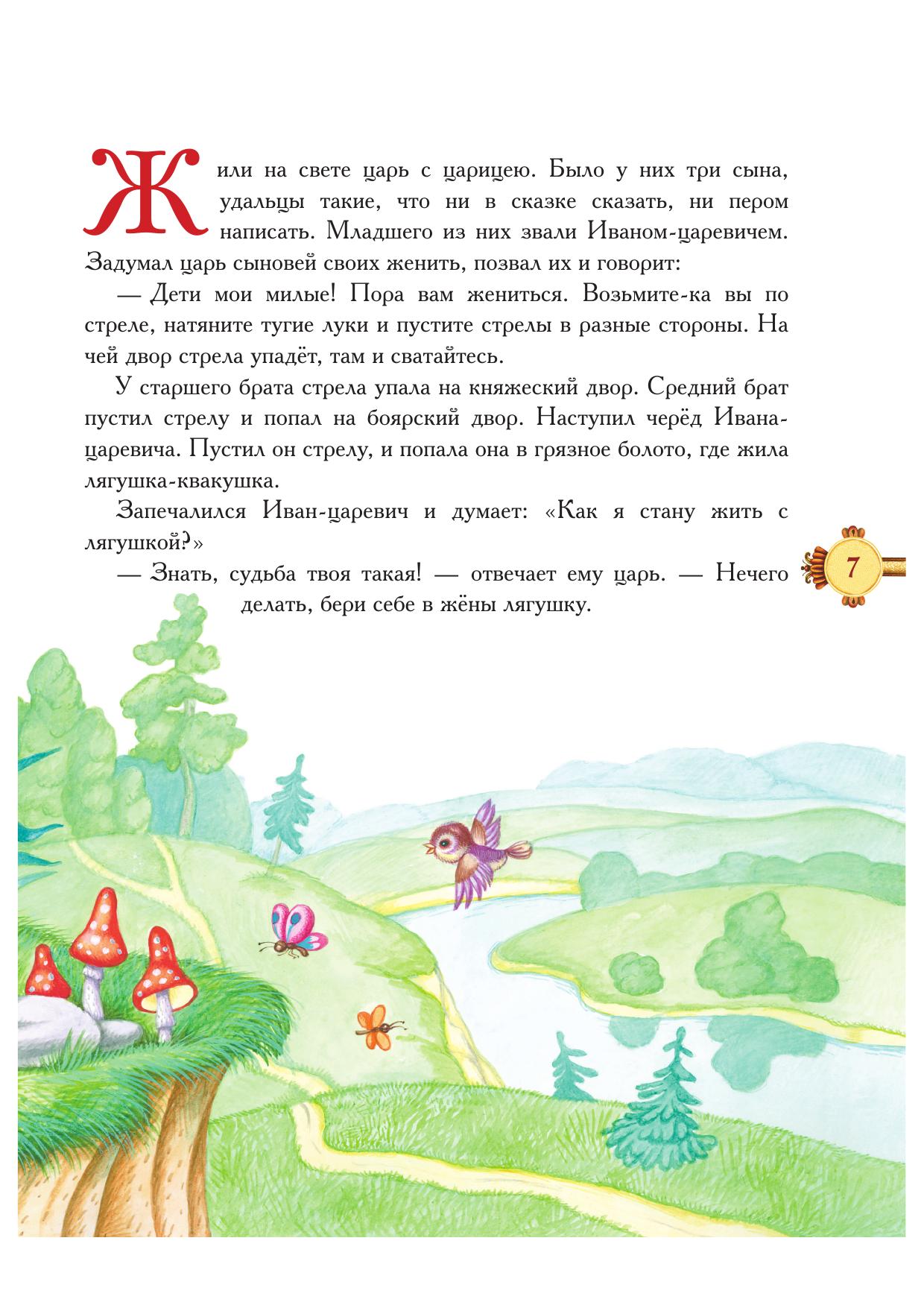 Как сделать волшебную сказку 3 класс