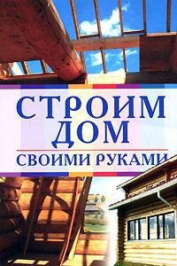 Скачать книгу бесплатно строим дом своими руками