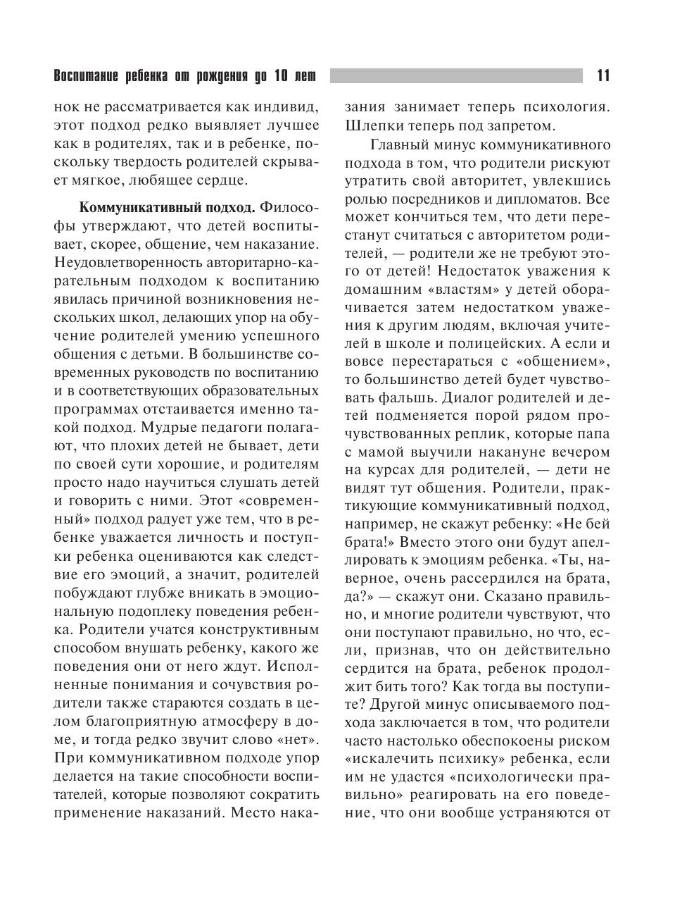 воспитание от 0 до 10 сирс pdf