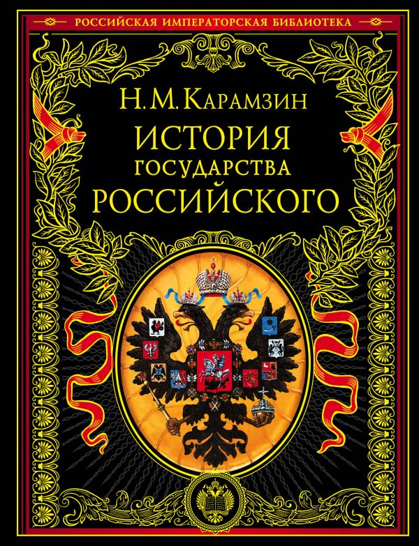 История государства российского онлайн читать