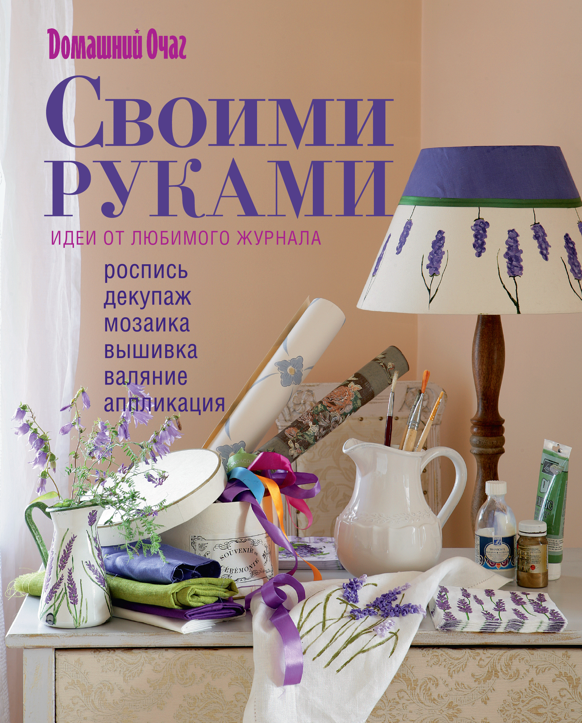 Журнал дом своими руками
