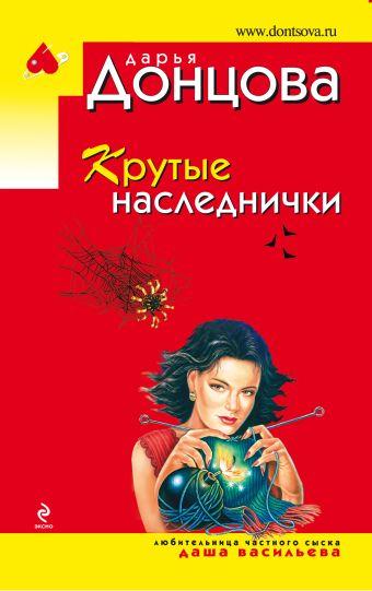 Донцова книги иван подушкин