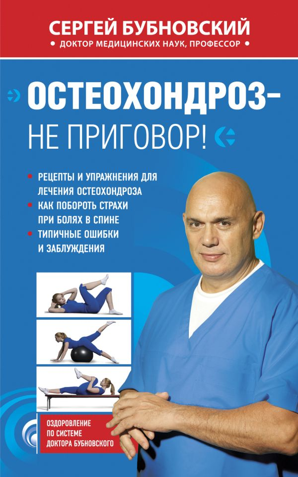 Бубновский лечение остеохондроза отзывы