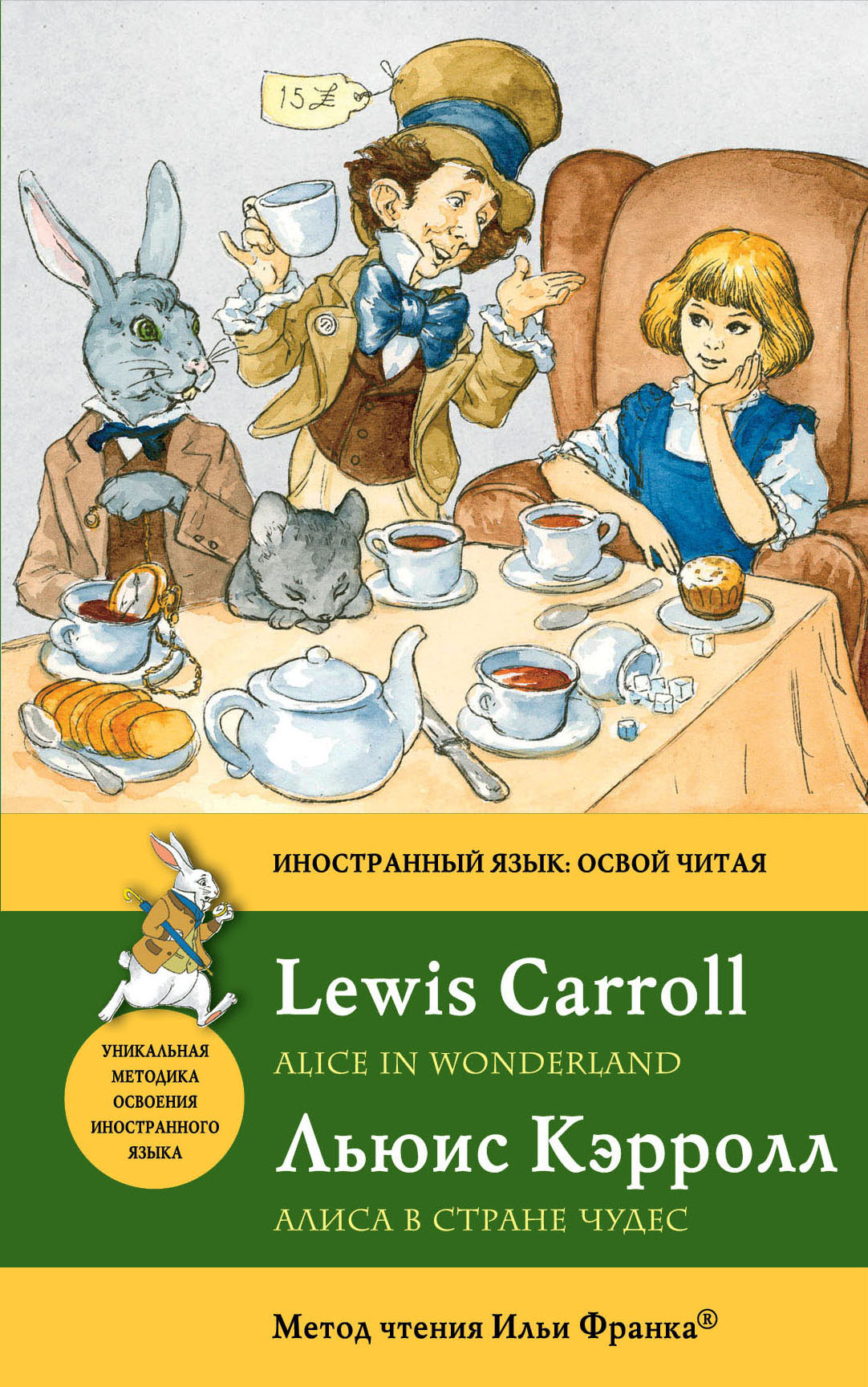 Кэрролл Льюис Алиса в Стране чудес = Alice in Wonderland: метод чтения Ильи Франка - страница 0