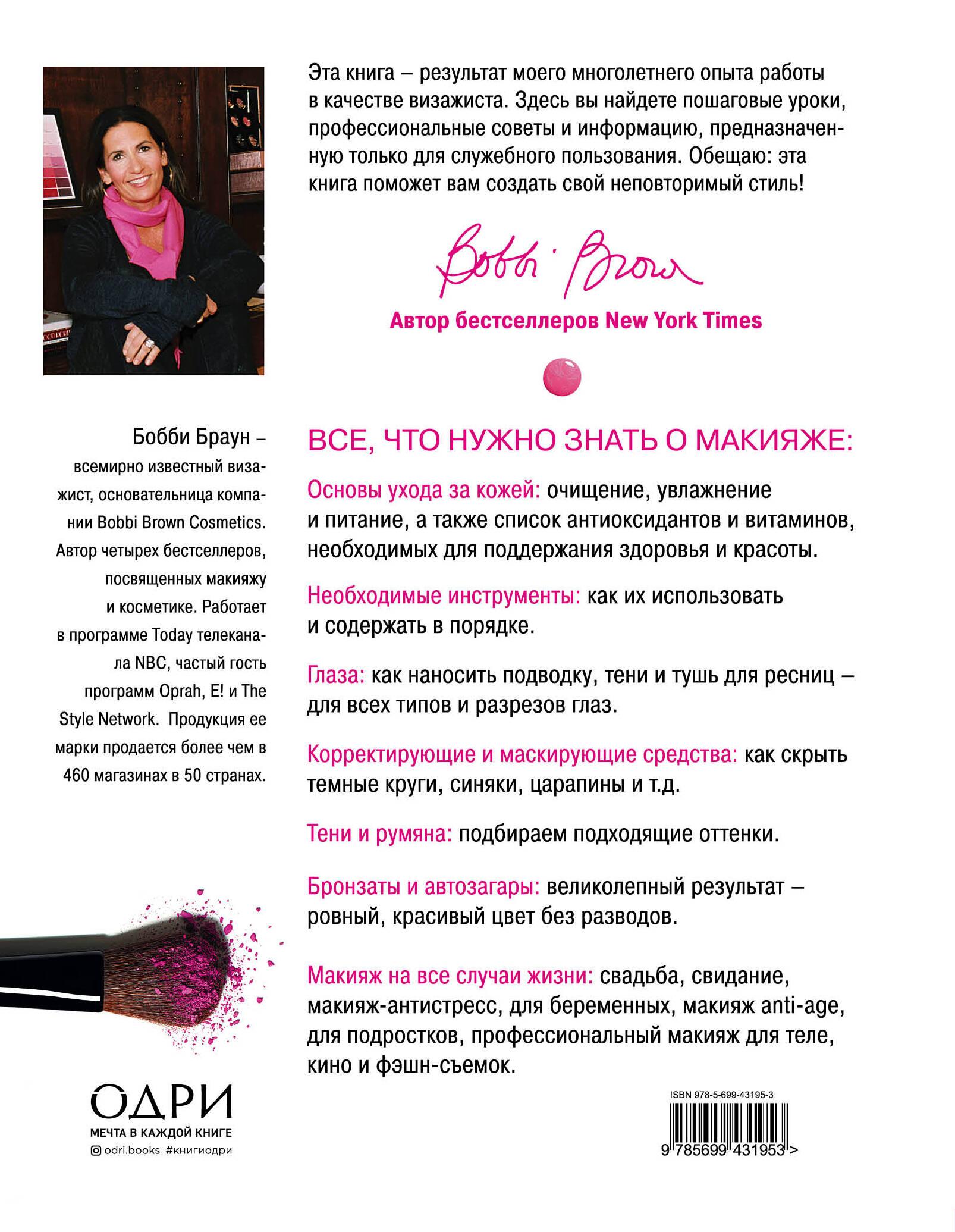 Профессиональная косметика для визажистов боби браун 21 фотография