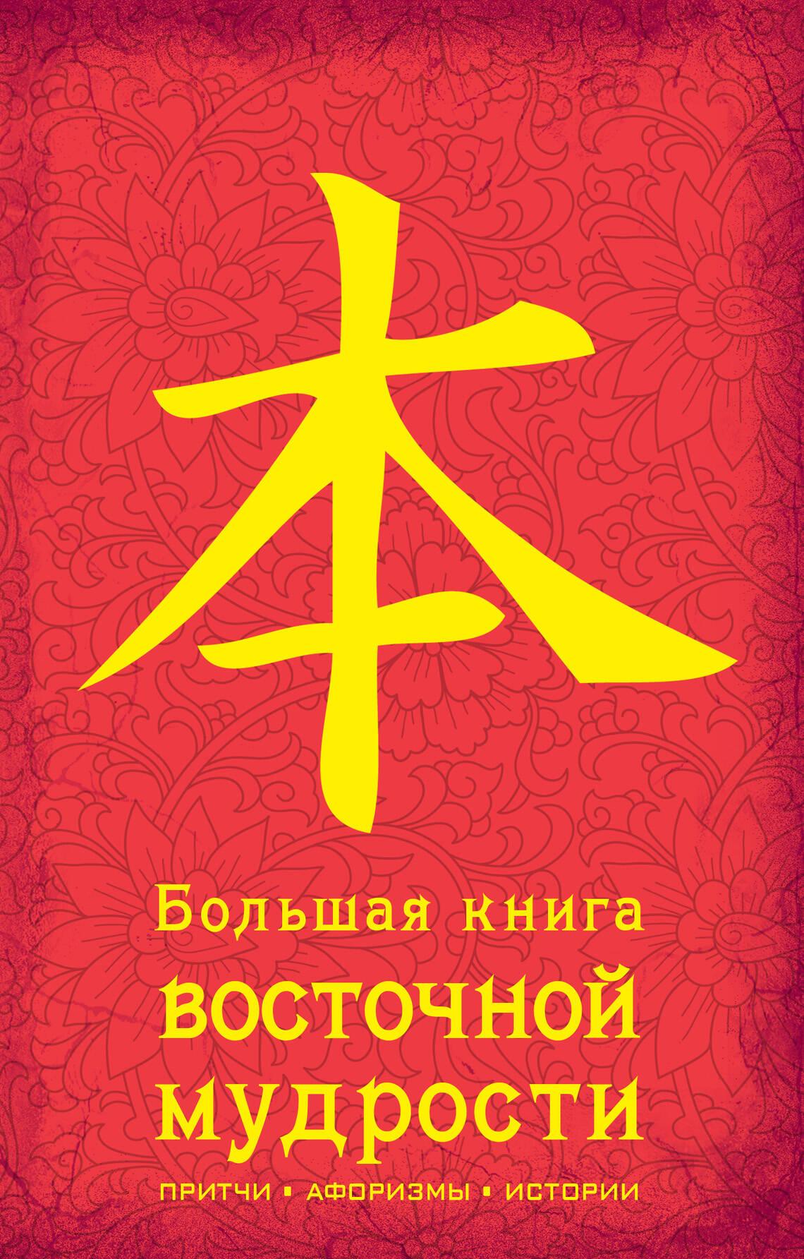 Поздравления восточной мудростью
