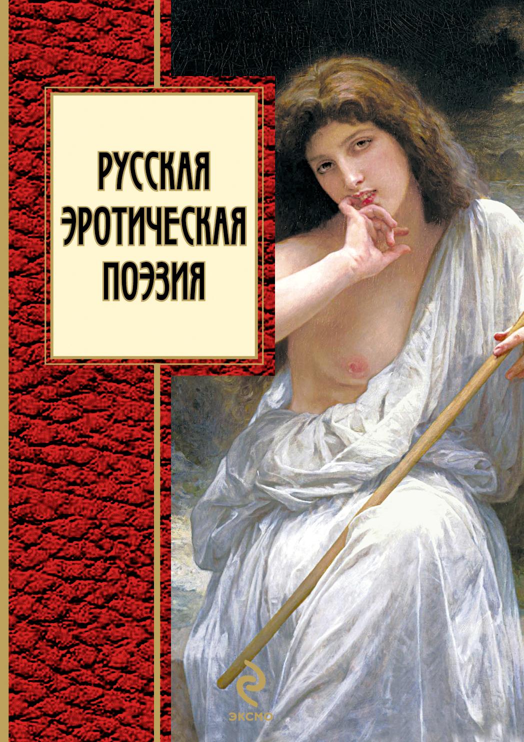 Русская эротическая поэзия 3 фотография