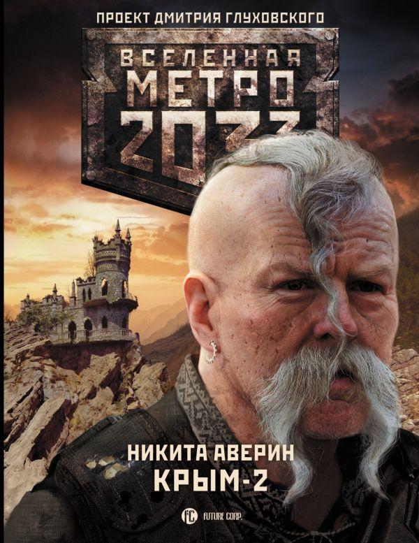 Метро 2033: Крым 2. Остров Головорезов