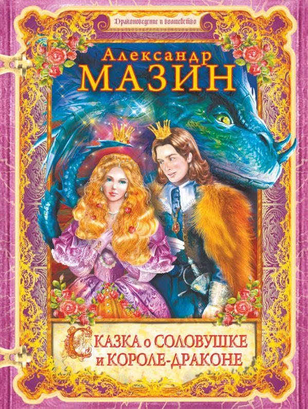 Сказка о Соловушке и Короле-Драконе