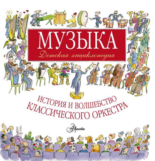 «Музыка. Детская энциклопедия»