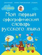 Мой первый словарь русского языка. Толковый. 1-4 классы читать