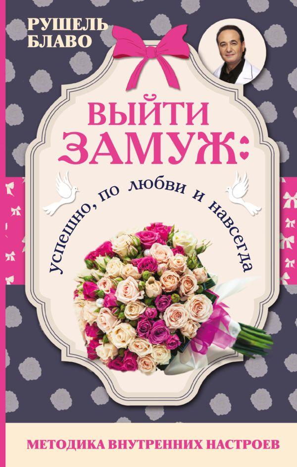 Рушель Блаво «Выйти замуж: успешно, по любви и навсегда. Методика внутренних настроев»