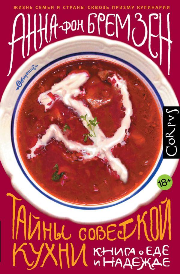 Тайны советской кухни