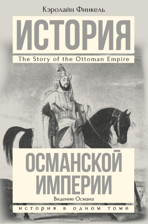 Кэролайн Финкель «История Османской империи:Видение Османа»