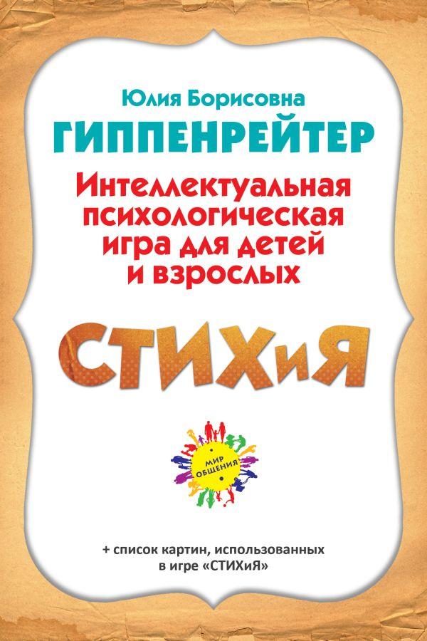 Гиппенрейтер Ю.Б. «СТИХиЯ. Интеллектуальная психологическая игра для детей и взрослых. Версия