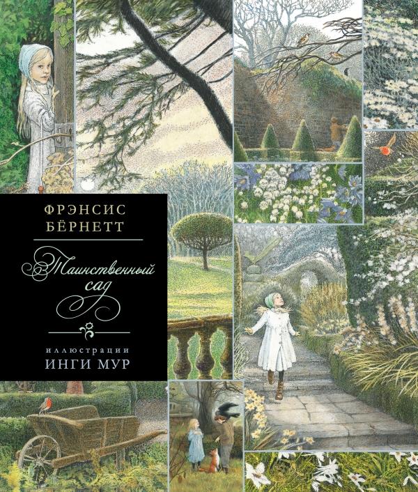 Фрэнсис Бернетт «Таинственный сад»