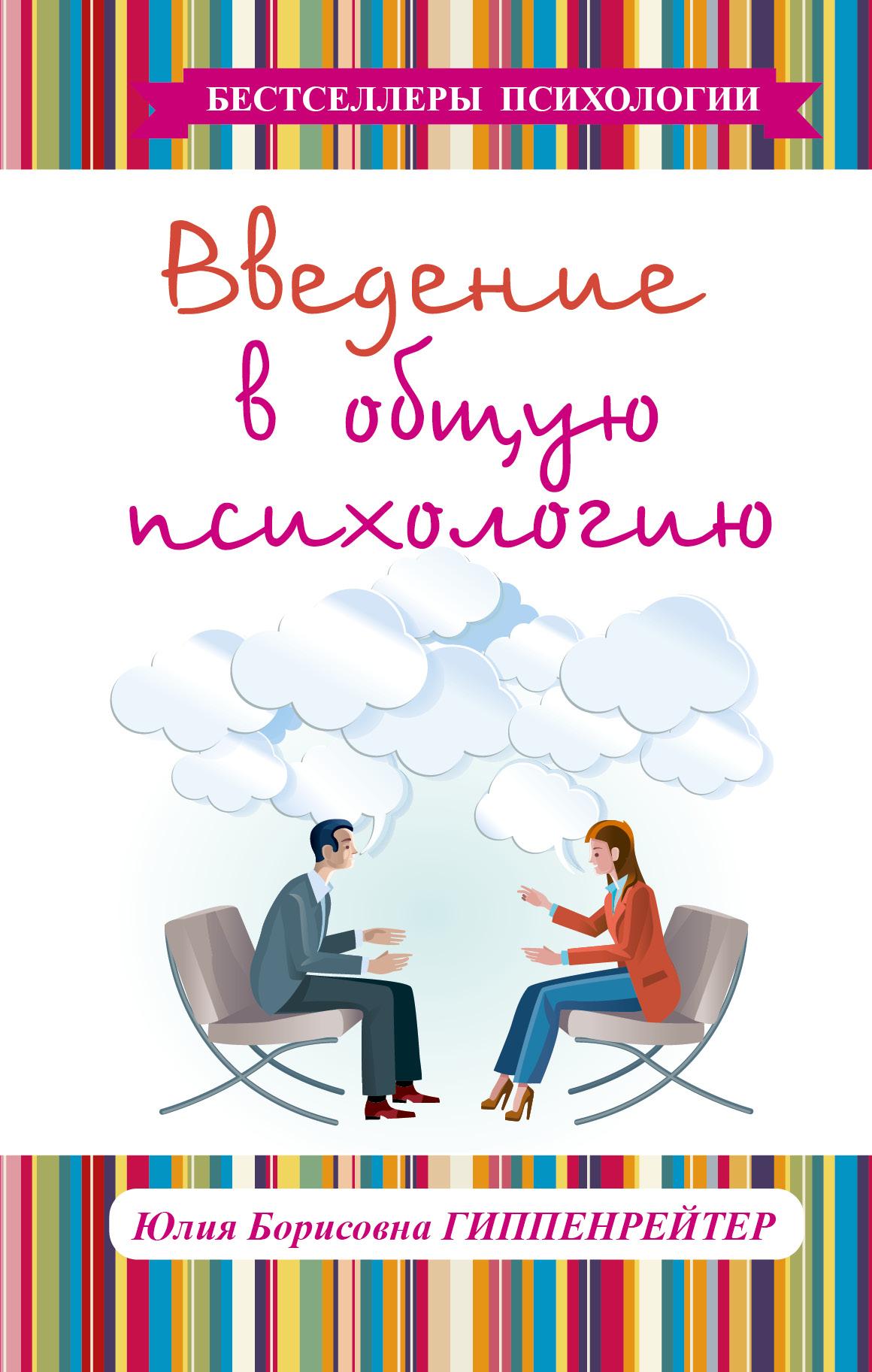 Гиппенрейтер юлия борисовна: введение в общую психологию