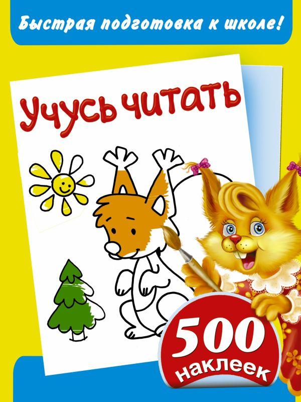 Учусь читать. Быстрая подготовка к школе. 500 наклеек