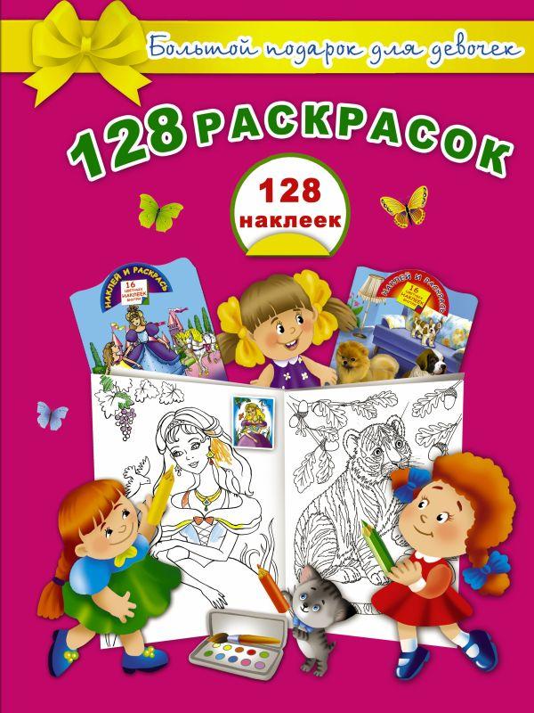 Большой подарок для девочек. 128 раскрасок. 128 наклеек (Комплект из 8 книг с наклейками в футляре)