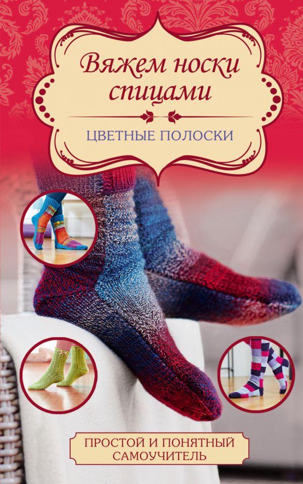 Каден М. «Вяжем носки спицами. Цветные полоски»
