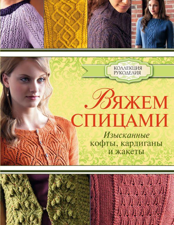 Мершан-Дест С., Гоберштейн Ф. «Вяжем спицами: изысканные кофты, кардиганы и жакеты»