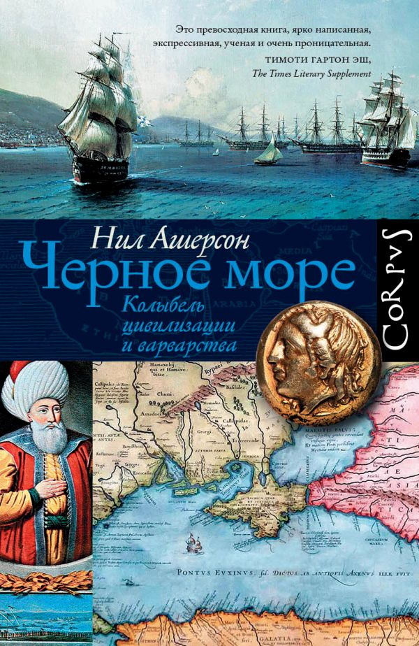 Нил Ашерсон «Черное море»