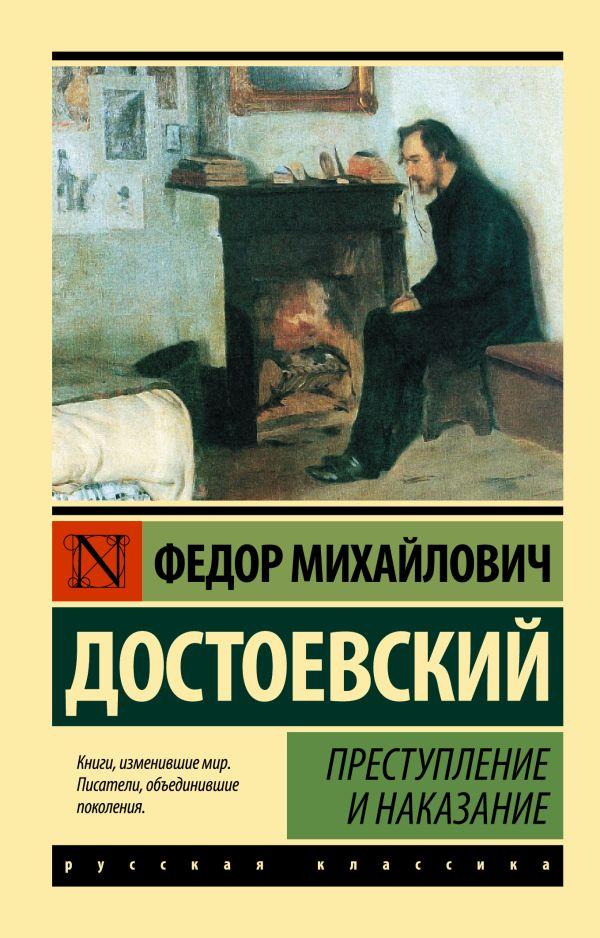Федор Михайлович Достоевский «Преступление и наказание»