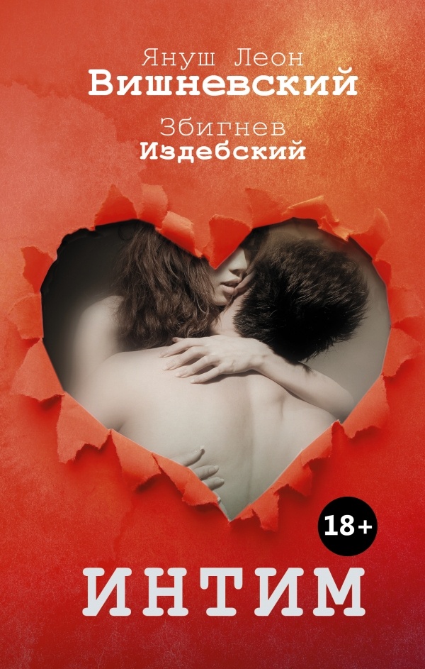 Вишневский Януш Леон, Збигнев Издебский «Интим. Разговоры не только о любви»