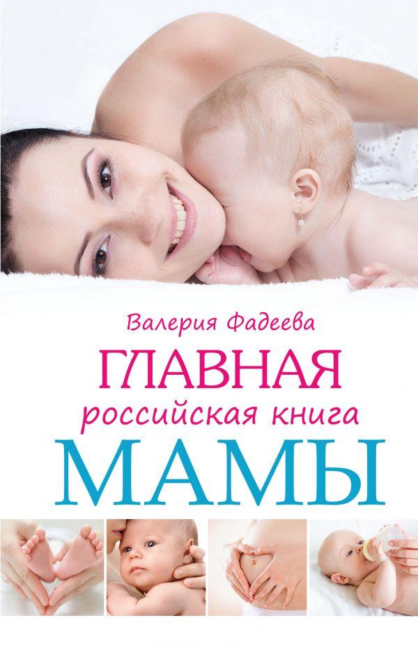 Главная российская книга мамы