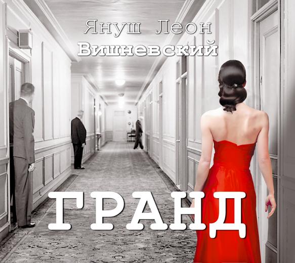 Аудиокн. Вишневский. Гранд