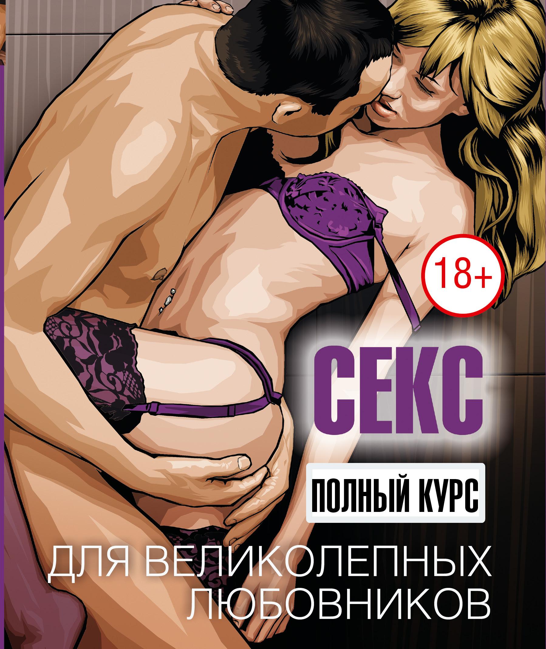 Читать книги секс 6 фотография