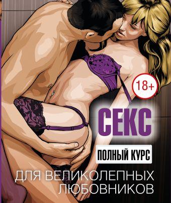 Скачать книги по сексу