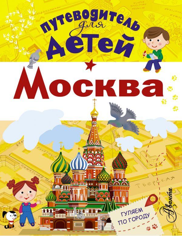 Клюкина А.В. «Путеводитель для детей. Москва»