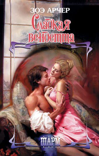 Порнографические романы
