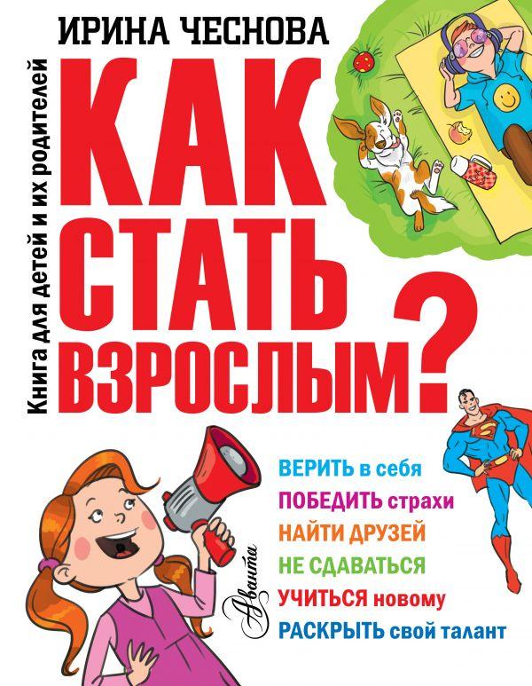 Ирина Чеснова «Как стать взрослым?»