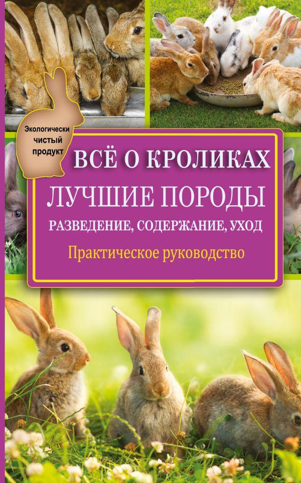 все о кроликах разведение содержание уход практическое руководство