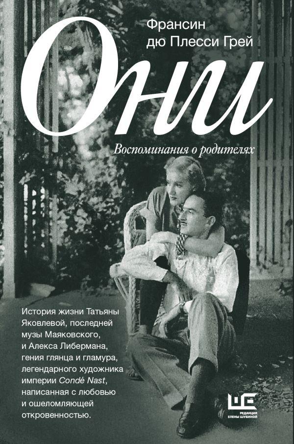 Франсин дю Плесси Грей «Они: воспоминания о родителях»