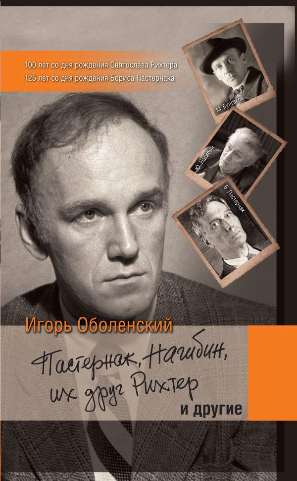 Игорь Оболенский «Пастернак, Нагибин, их друг Рихтер и другие»