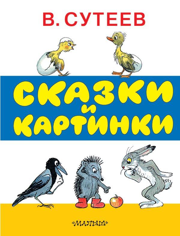 В.Сутеев «Сказки и картинки»