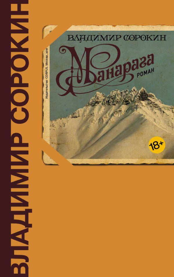 Владимир Сорокин «Манарага»