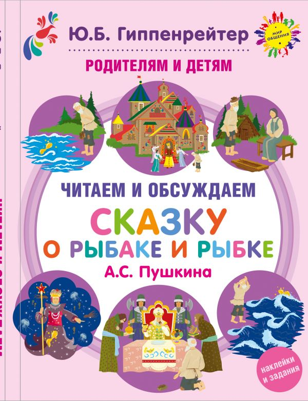 Гиппенрейтер Ю.Б. «Родителям и детям: читаем и обсуждаем