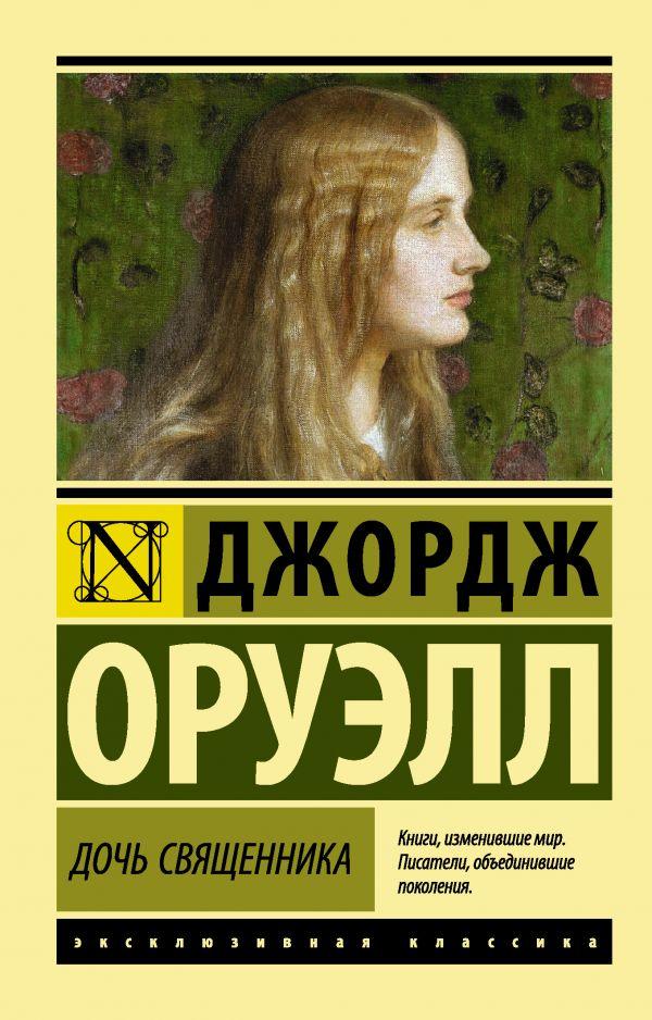 Книга Дочь священника