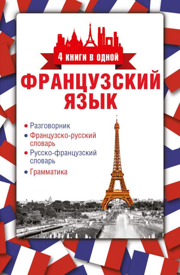 «Французский язык. 4 книги в одной: разговорник, французско-русский словарь, русско-французский словарь, грамматика»