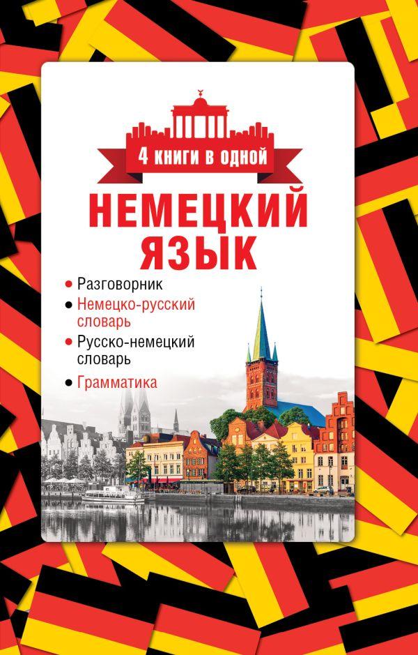 «Немецкий язык. 4 книги в одной: разговорник, немецко-русский словарь, русско-немецкий словарь, грамматика»