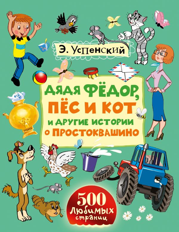 Эдуард николаевич успенский дядя федор пес и кот