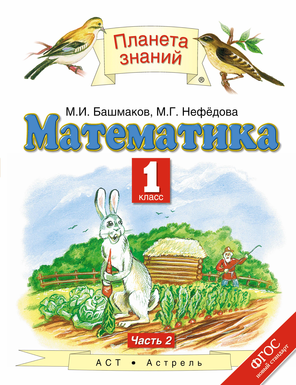 Мегарешеба - ГДЗ по Математике за 1 класс Нефедова.Г