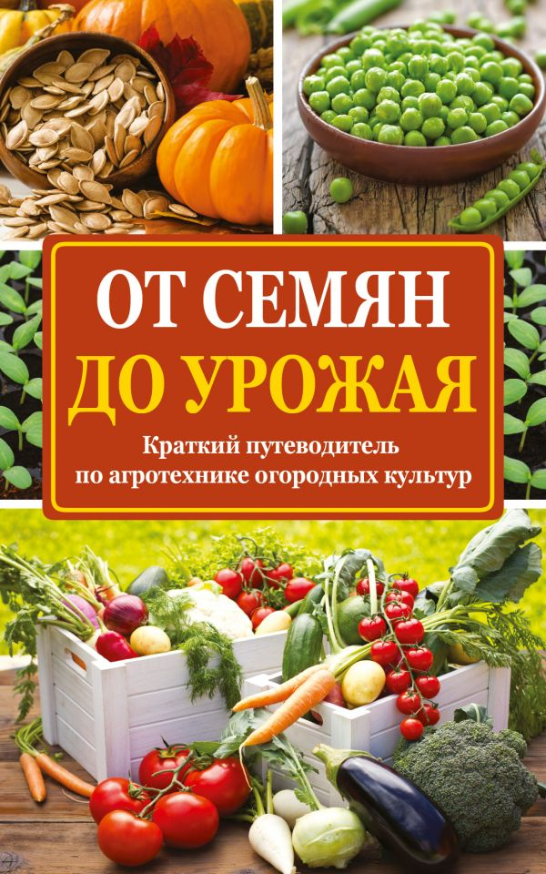 От семян до урожая