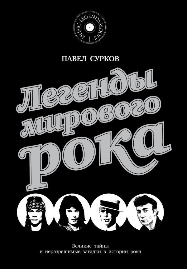 П. Сурков «Легенды мирового рока»