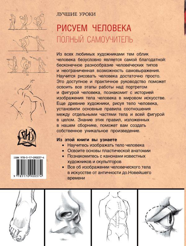 Книга Рисуем человека. Полный самоучитель